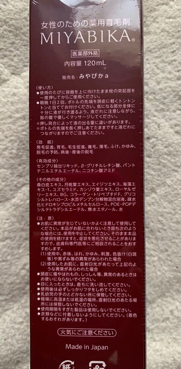 MIYABIKA 女性用の薬用育毛剤