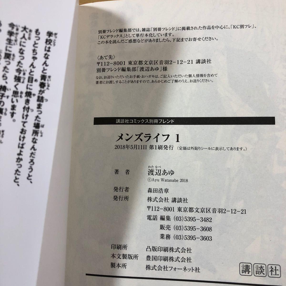 初版 メンズライフ 1〜4巻 全巻