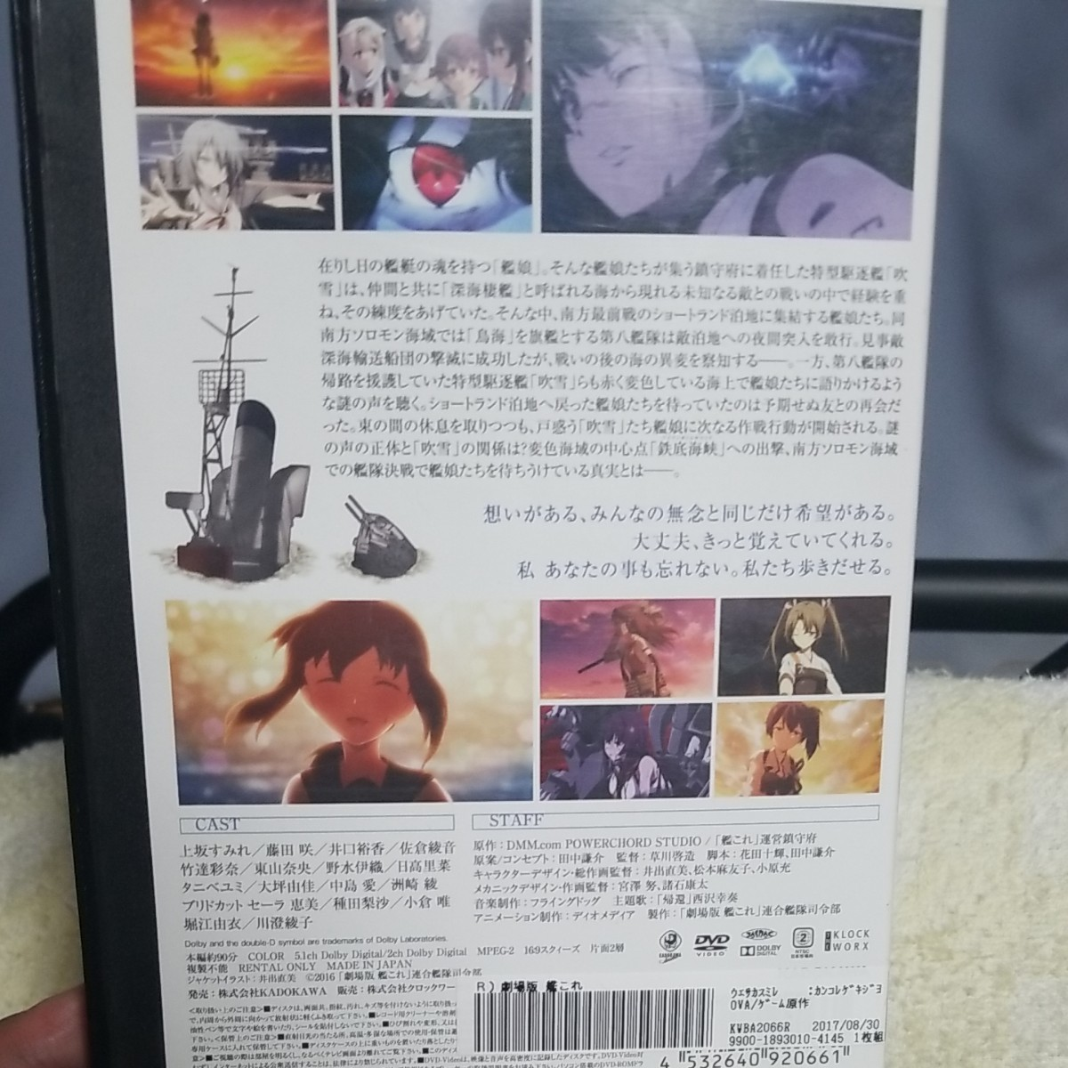 劇場版艦これ DVD