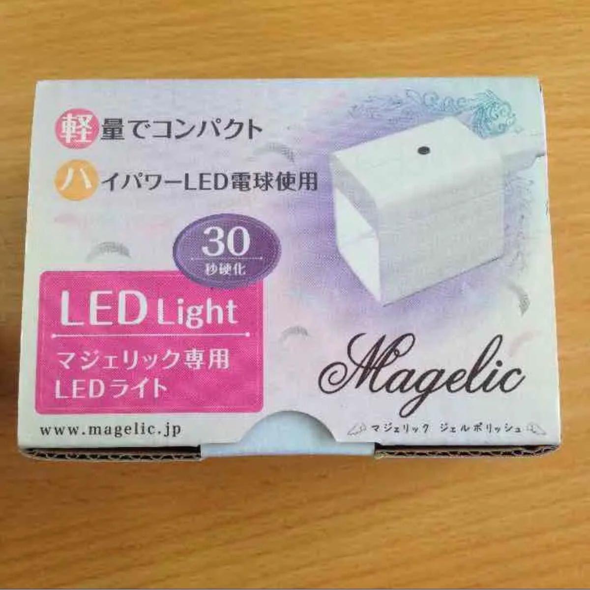 ジェルネイル対応 LEDライト