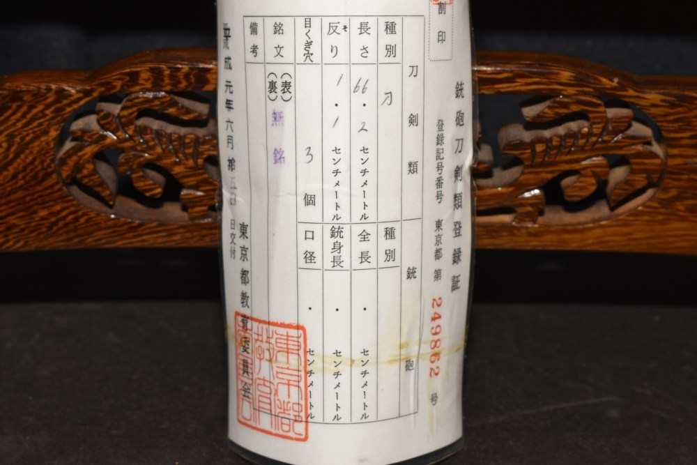 (AN-87)刀◆無銘◆古宇多◆日本美術刀剣保存協会特別保存鑑定書付◆鎌倉末期から南北朝時代_画像2