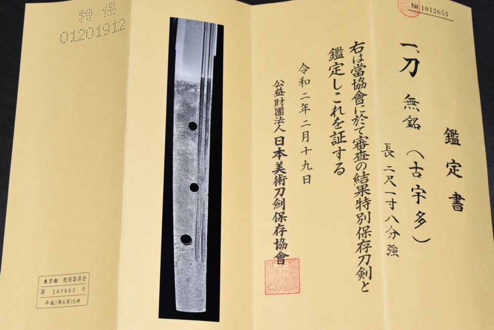 (AN-87)刀◆無銘◆古宇多◆日本美術刀剣保存協会特別保存鑑定書付◆鎌倉末期から南北朝時代_画像3