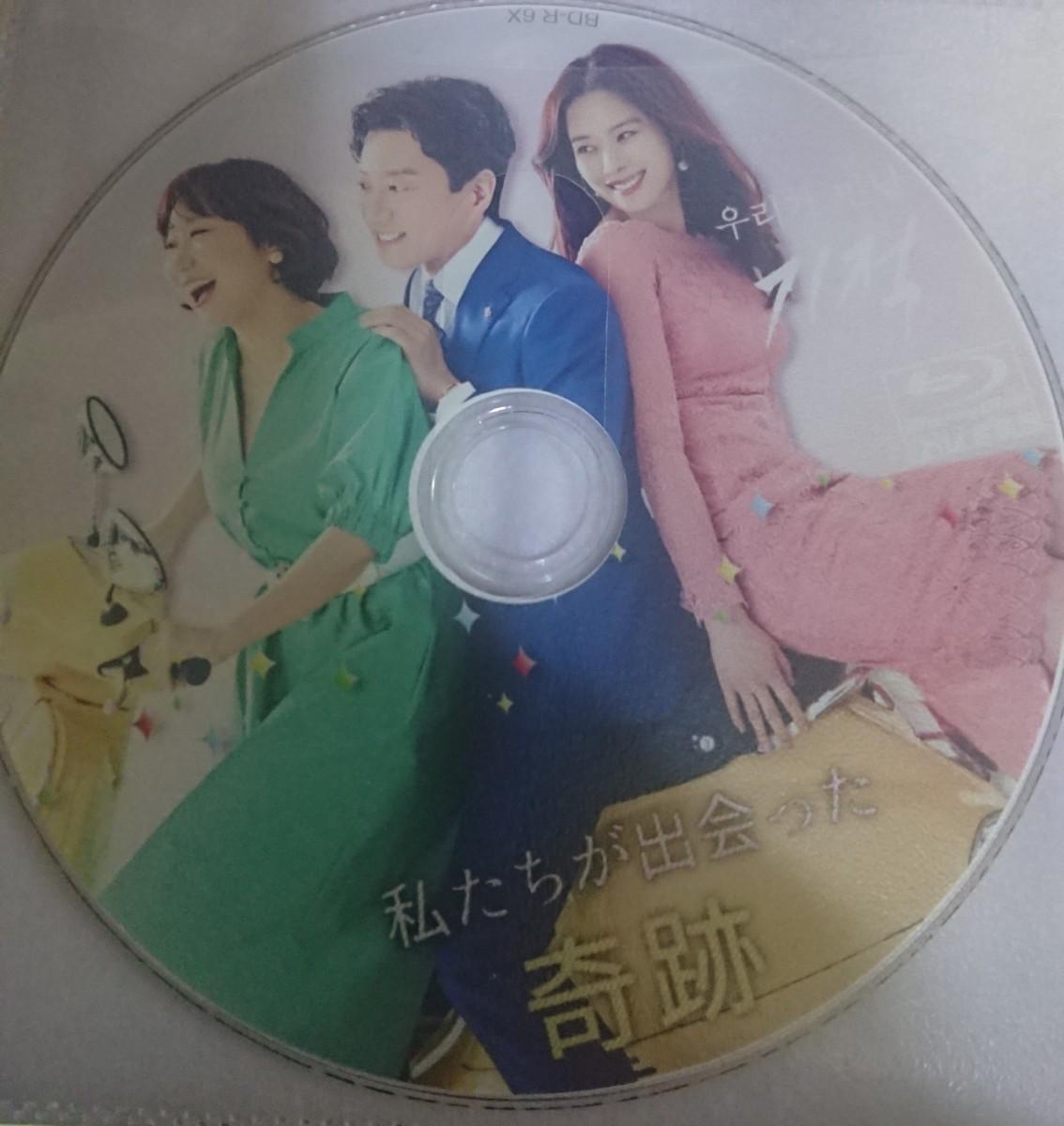 [韓国ドラマ] Blu-ray  全話 私たちが出会った奇跡