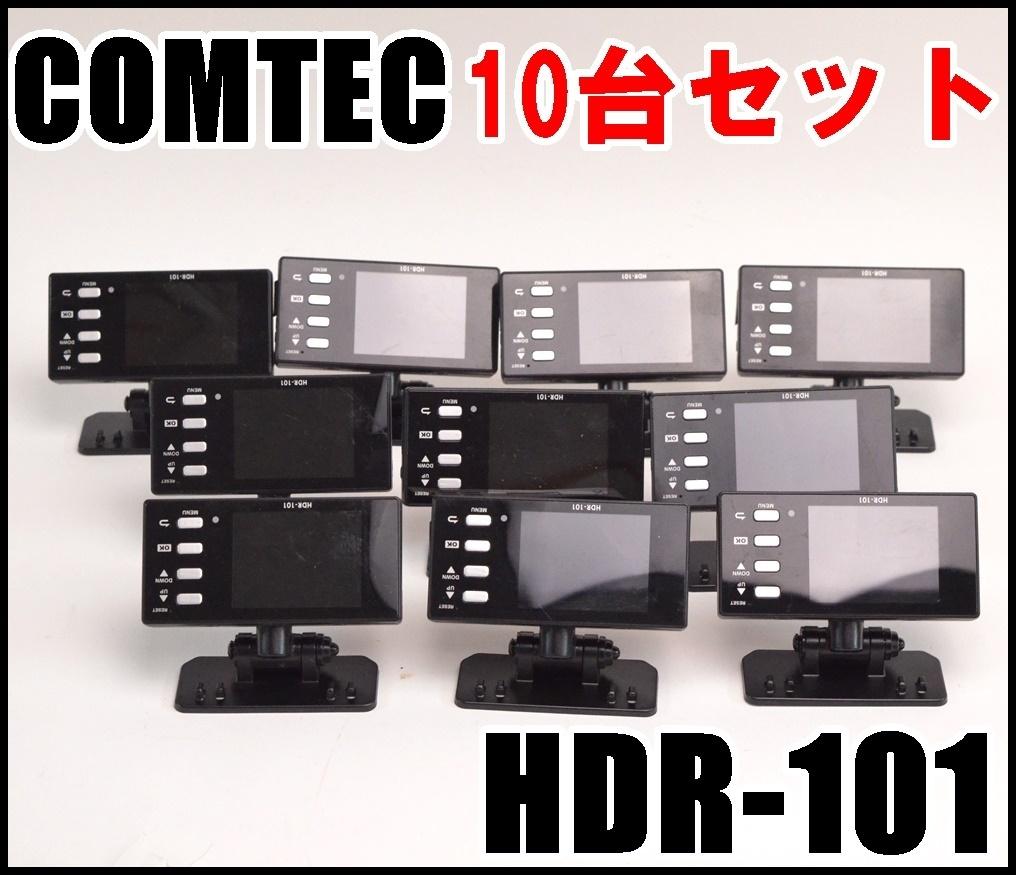 10台セット コムテック ドライブレコーダー HDR-101 常時録画 Gセンサー搭載 DC12V/24V HD1280×720 SD640×340 30/15/10/5fps