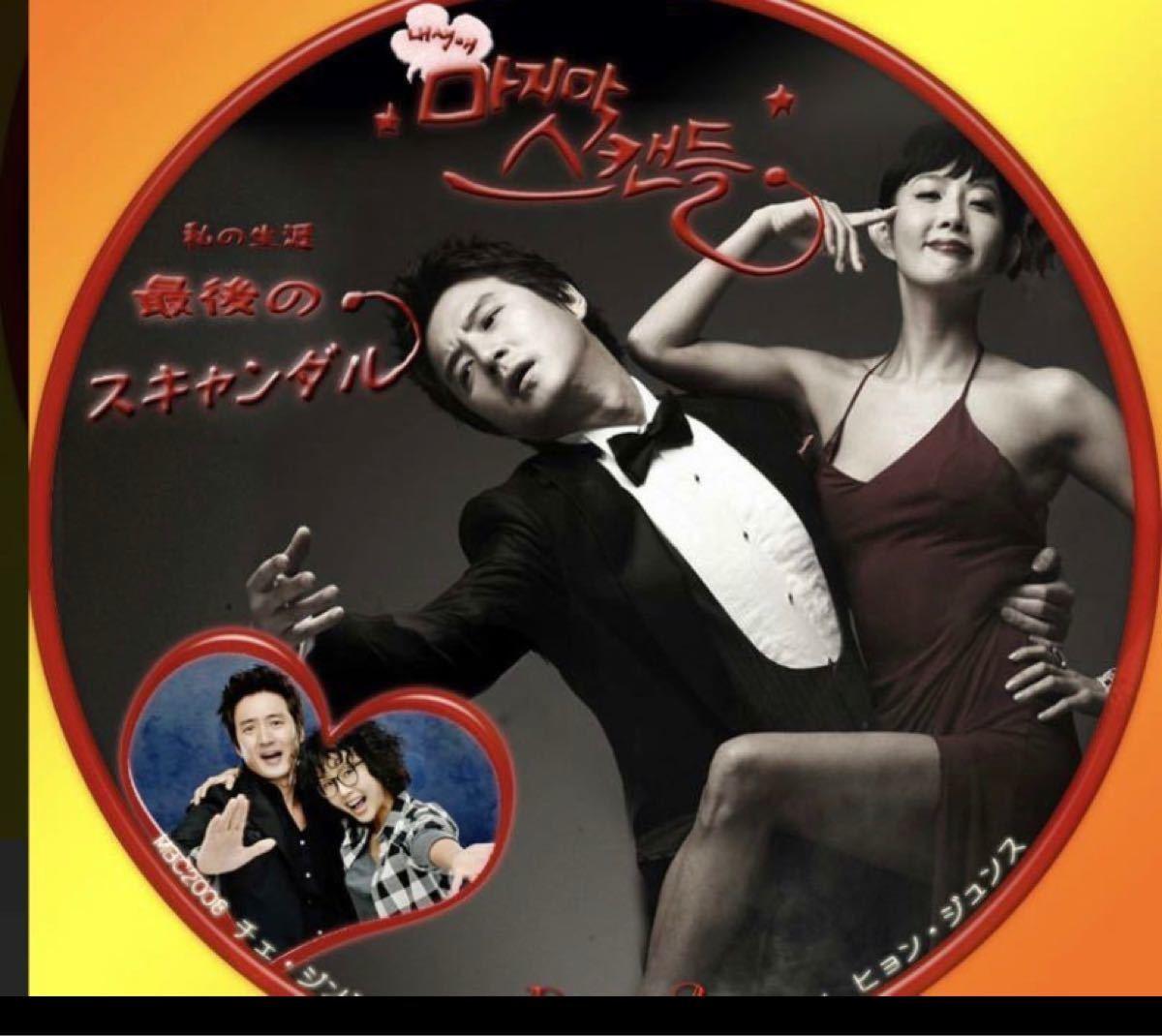 韓国ドラマ DVD 私の生涯最後のスキャンダル  価格交渉不可