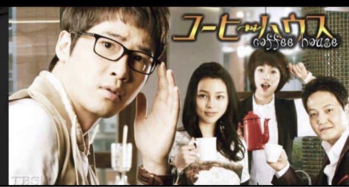 韓国ドラマ DVD コーヒーハウス 価格交渉不可