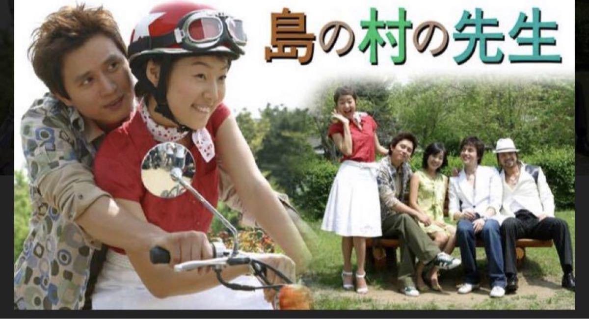 韓国ドラマ DVD   島の村の先生  ハンジへ キムミンジョン イドンウク 価格交渉不可