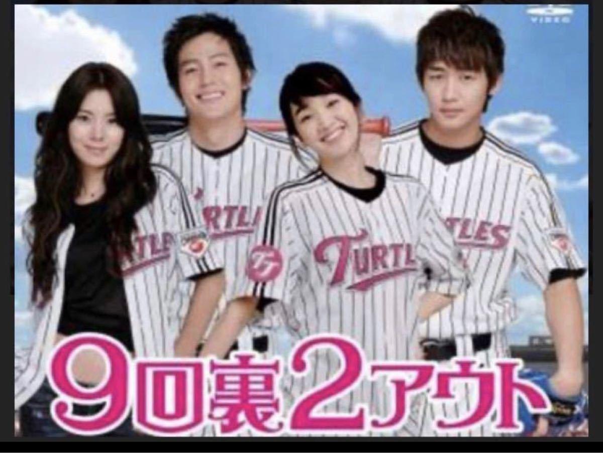 韓国ドラマ DVD   9回裏2アウト スエ  価格交渉不可