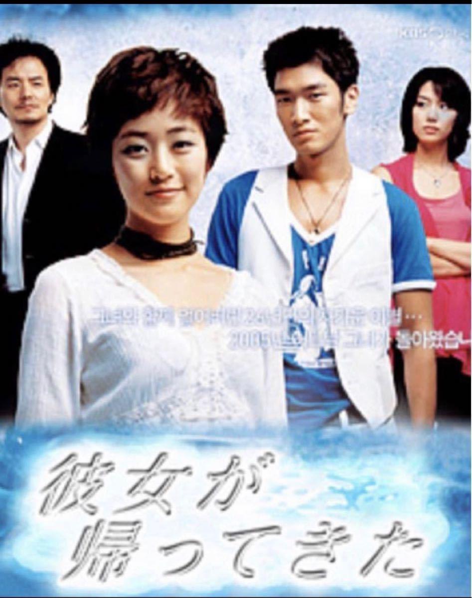 韓国ドラマ DVD  彼女が帰ってきた  価格交渉不可