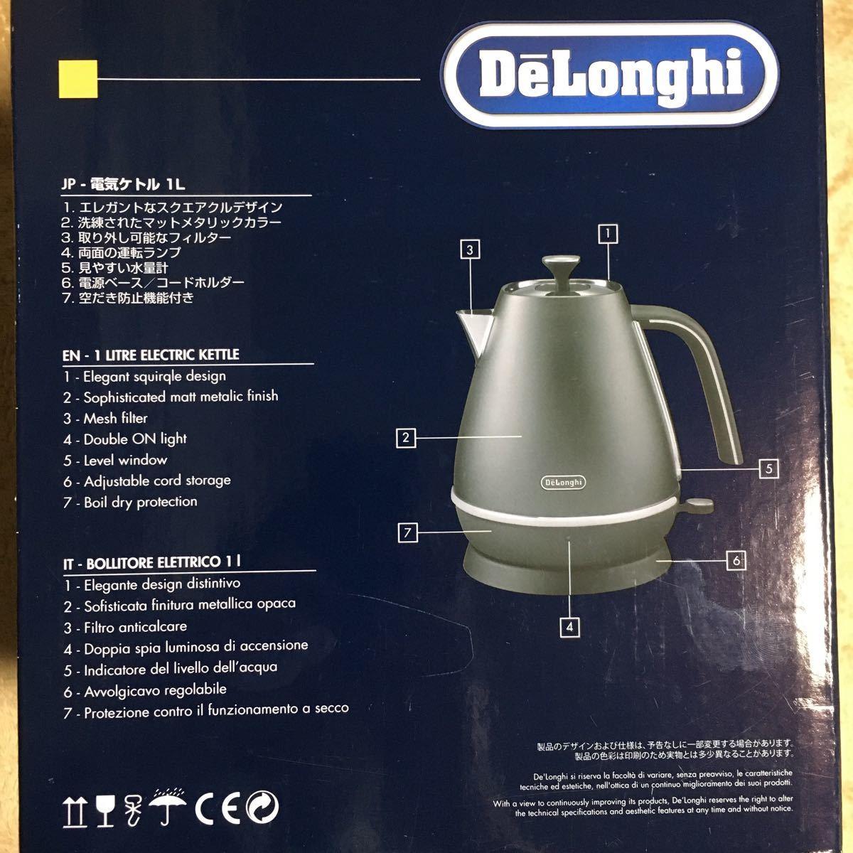 【新品】デロンギ 電気ケトル KBI1200J-BK (エレガンスブラック)
