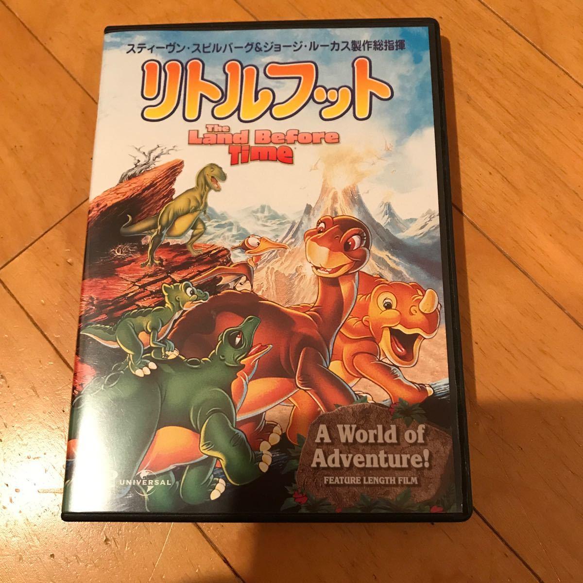 DVD リトルフット