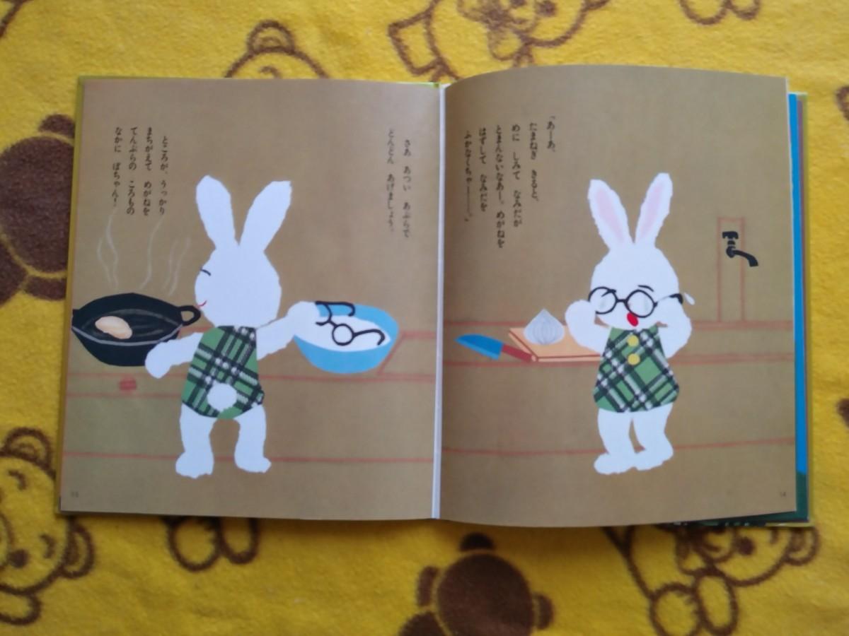 絵本2冊 美品★おばけのてんぷら+ドラキュラーだぞ せなけいこ★えほん めがねうさぎ