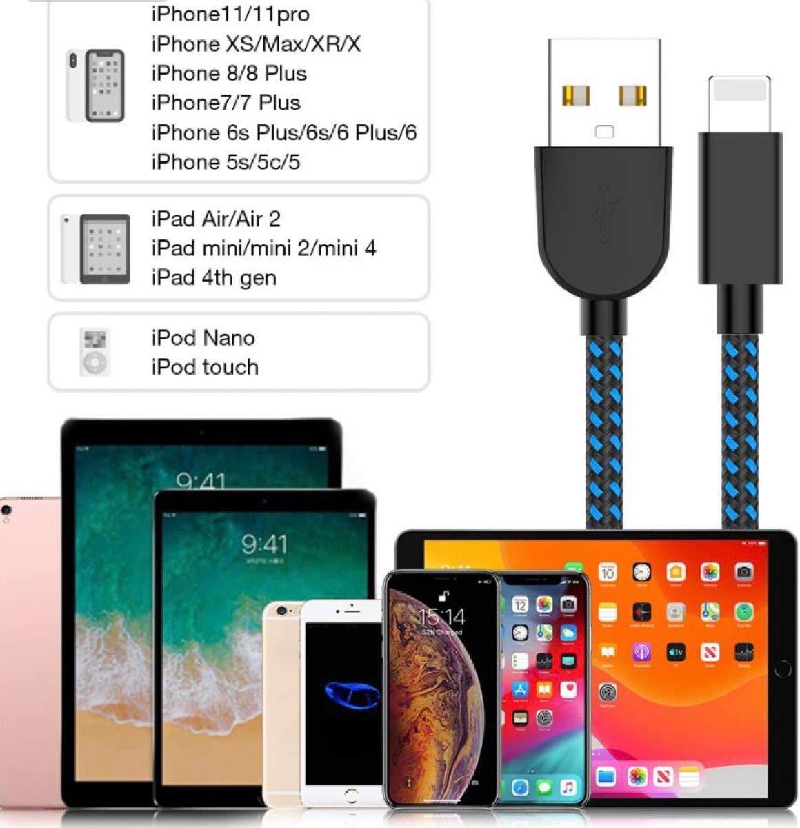 iPhone充電ケーブル5本セットLightningケーブルライトニングケーブル iPhone データ転送 急速充電