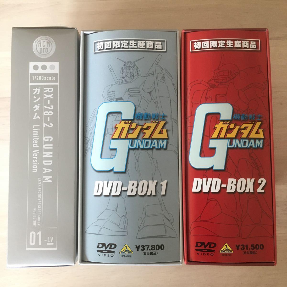 【帯付き・ガンプラ付き】ガンダム DVD-BOX 1・BOX 2〈初回限定生産〉