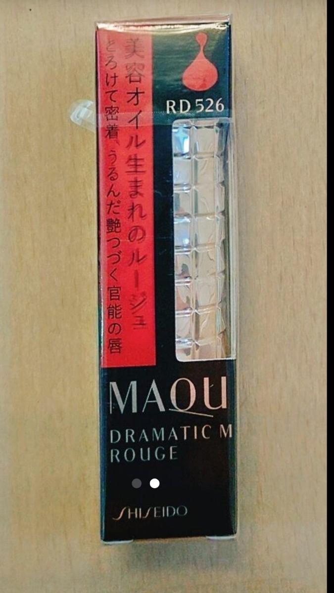 マキアージュ ドラマティックルージュ RD526
