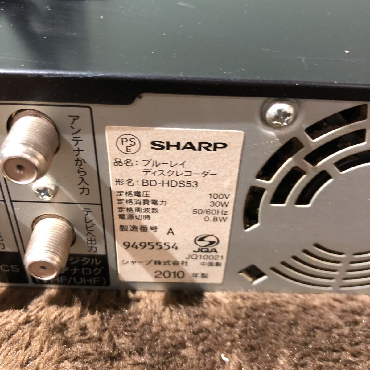 SHARP シャープ BD-HDS53 ブルーレイレコーダー 通電OK 電源コード・リモコン・B-CASカード付き 現状品_画像8