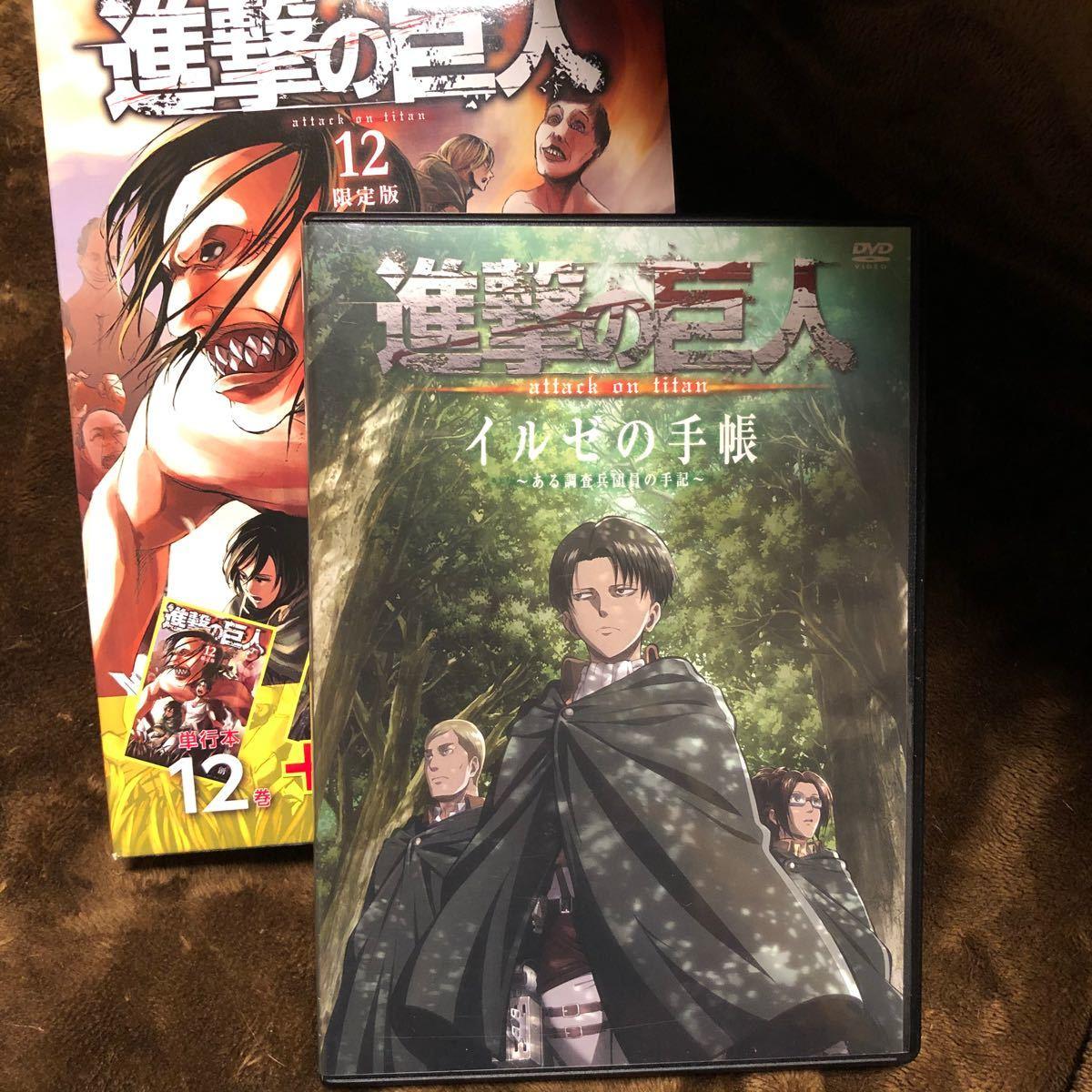進撃の巨人 12巻 DVD付き 限定版 進撃