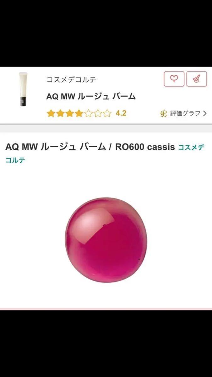 コスメデコルテ AQMW ルージュ バーム RO600