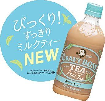 サントリー クラフトボス ミルクティー 紅茶 500ml ×24本_画像3