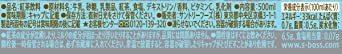 サントリー クラフトボス ミルクティー 紅茶 500ml ×24本_画像5