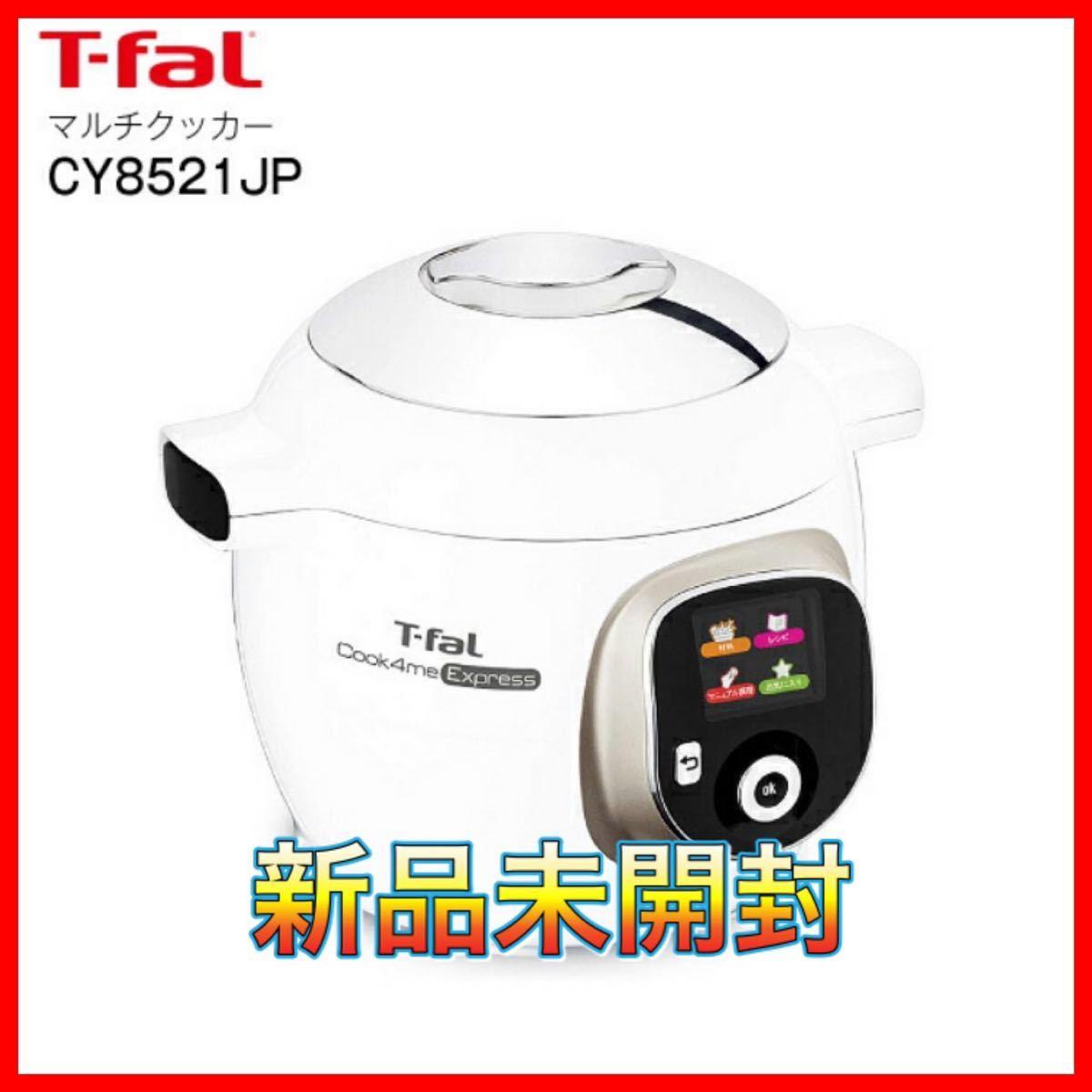 【最安値!!】クックフォーミーエクスプレス CY8521JP【ティファール】 T-fal 圧力鍋 Cook4me Express