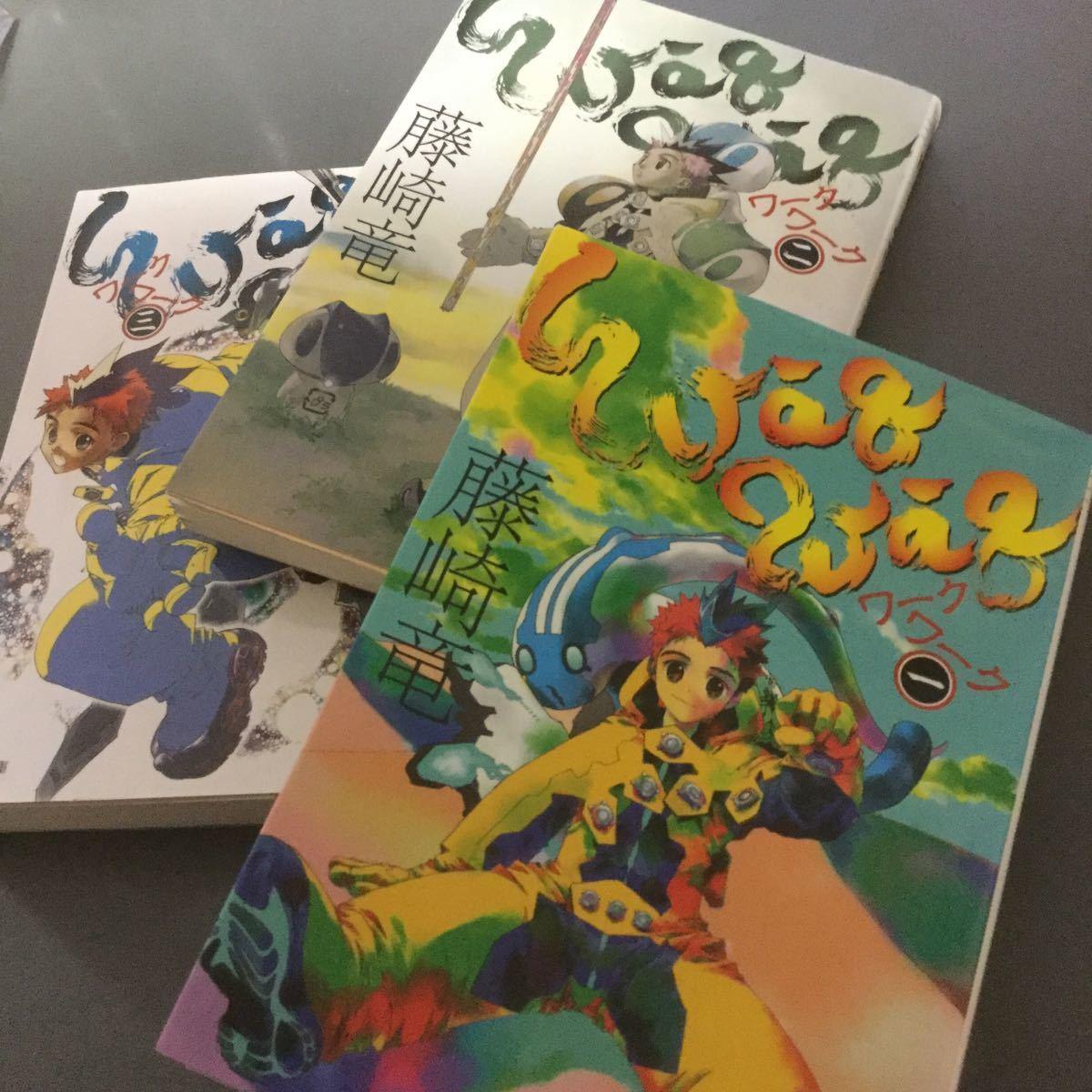 ワークワーク (文庫版) 1〜3集英社C文庫/藤崎竜 (著者)