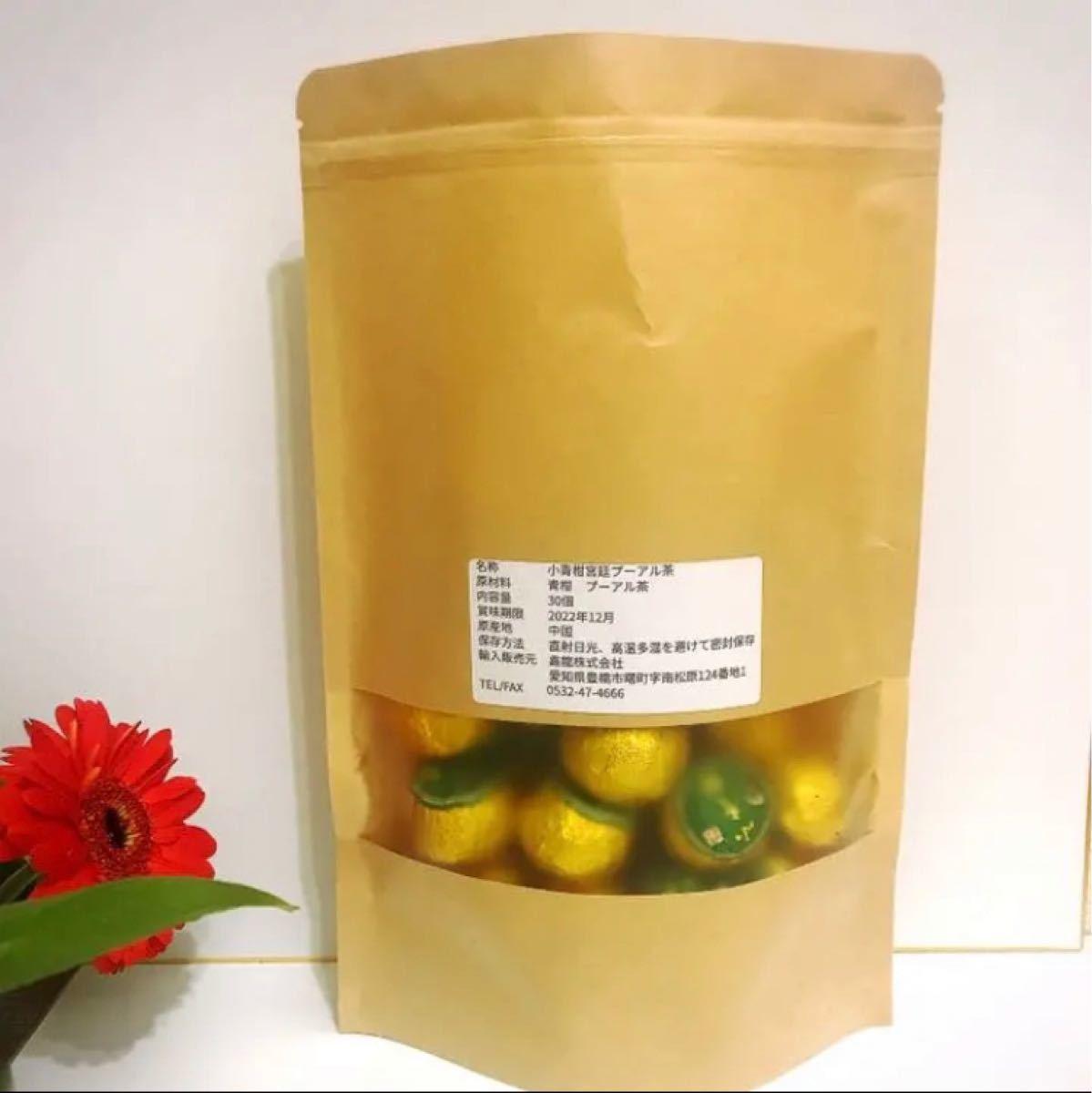 中国茶 小青柑 宮廷プーアル茶30個セット 健康茶 美容茶 薬膳茶 おばあちゃん リーメント 家 ぷちサンプルシリーズ