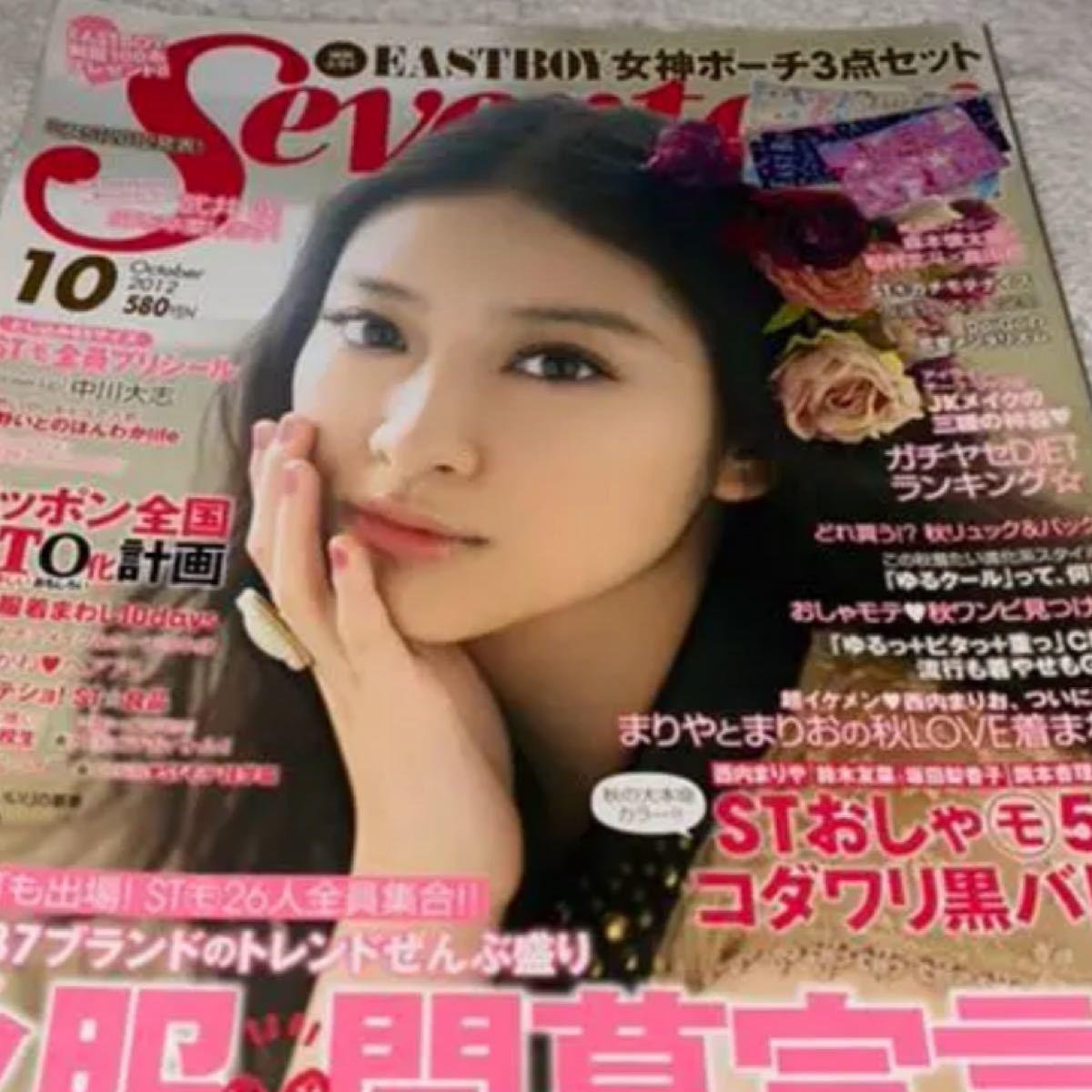 セブンティーン seventeen 2012年10月号