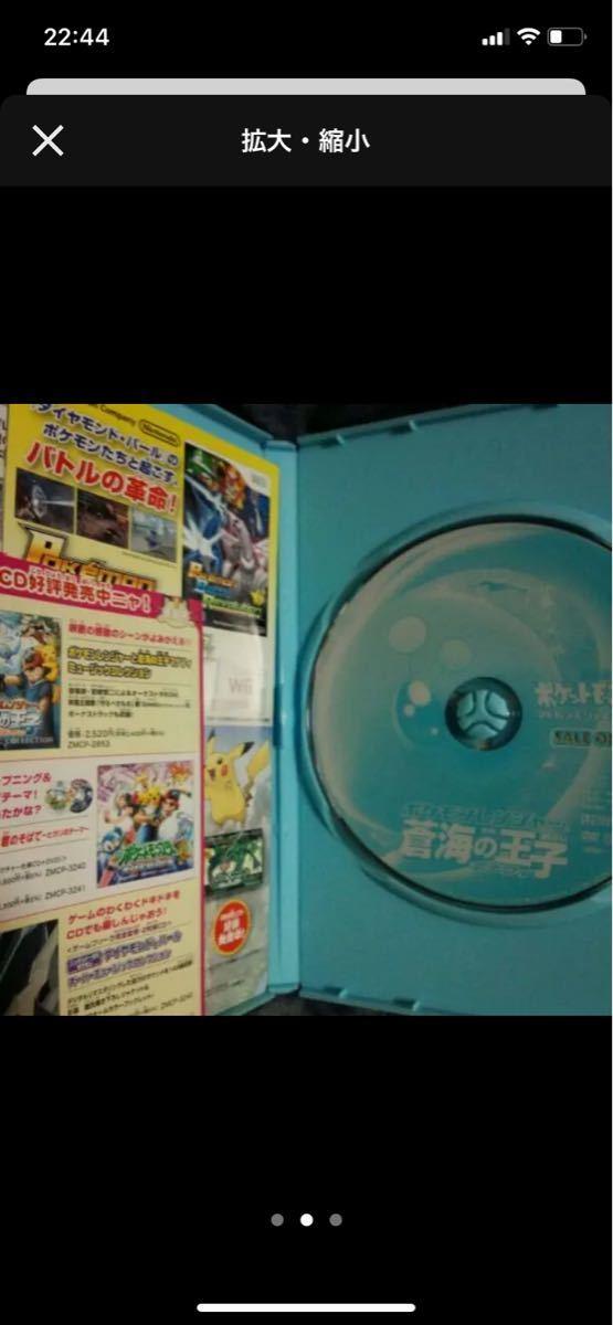 DVD  劇場版  ポケットモンスター  ポケモンレンジャーと蒼海の王子マナフィ
