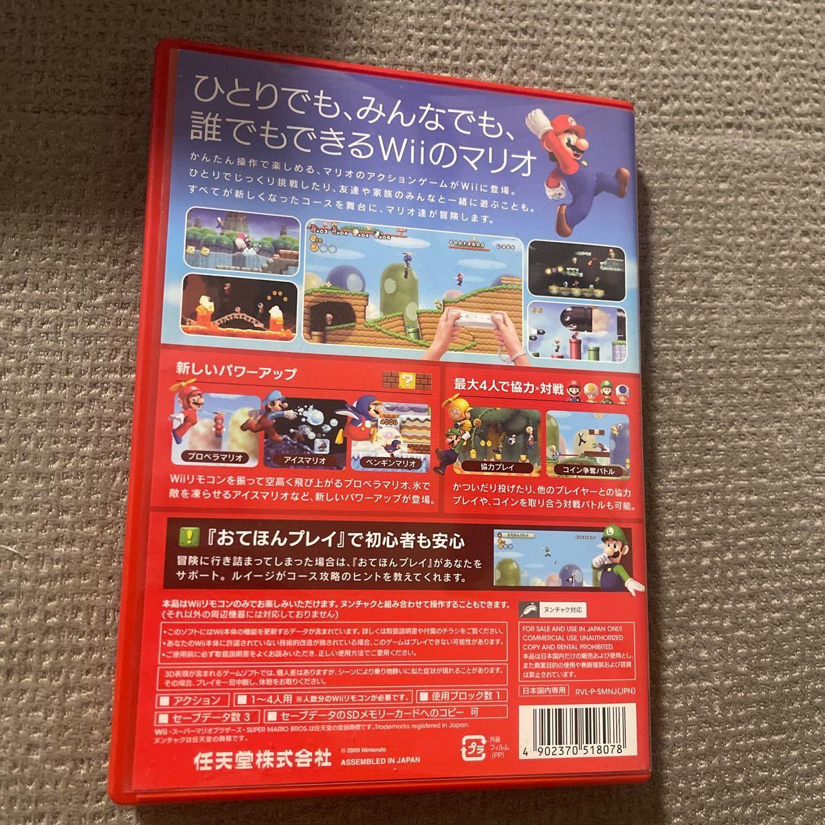【Wii】 ニュースーパーマリオブラザーズ New Super Mario