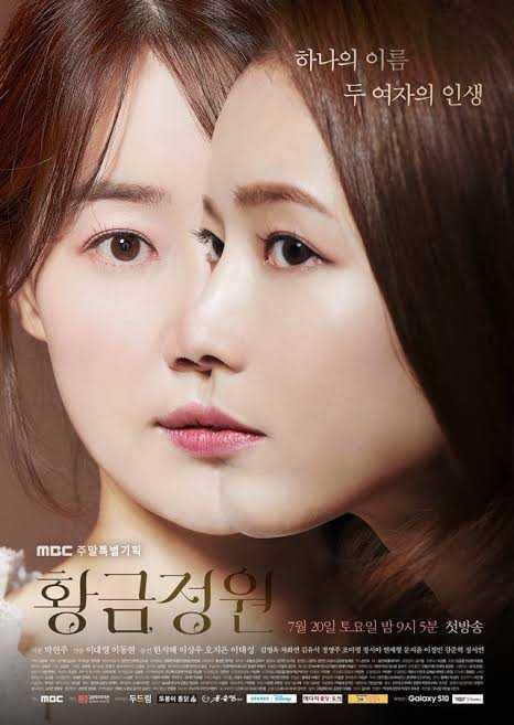 韓国ドラマ 黄金の庭《全話》blue-ray ブルーレイ