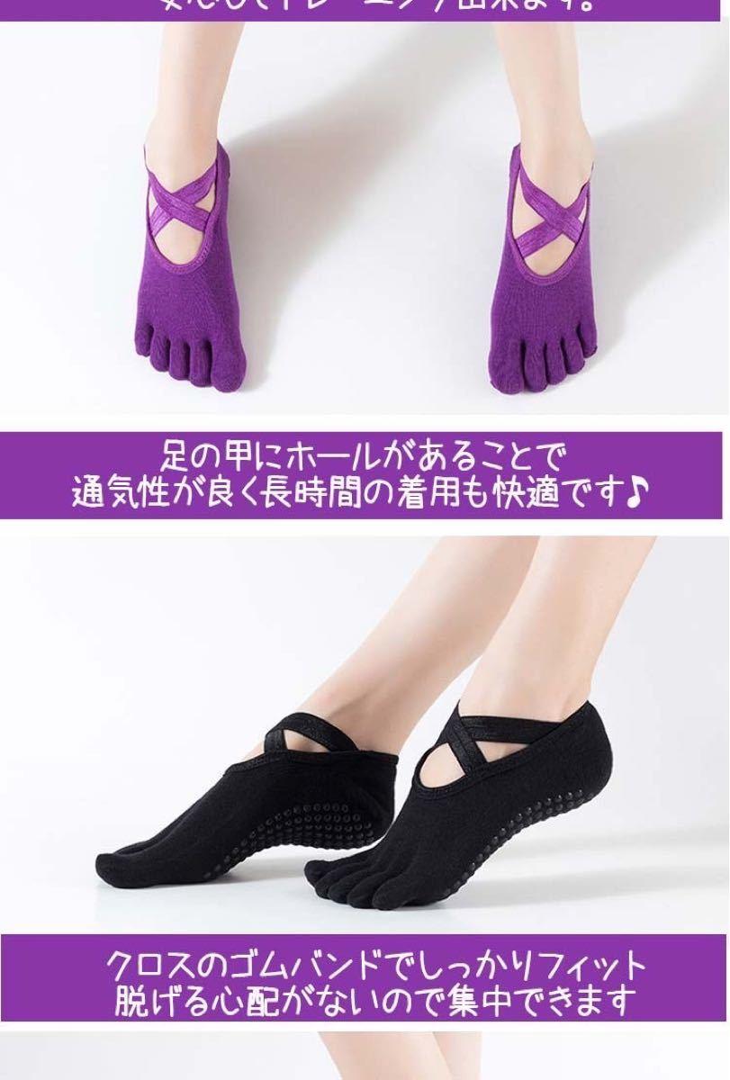 【2足】レディース ヨガソックス ヨガ靴下 クロスバンド 滑り止め 指あり 浅