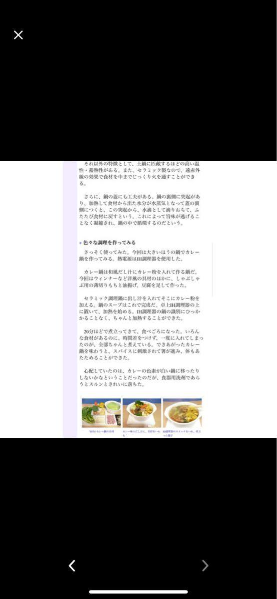 京セラ セラミック調理なべ
