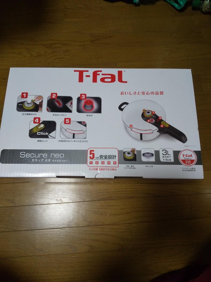 ティファール 圧力鍋 T-fal3Lティファール 圧力鍋 3L 未使用 T-fal セキュアネオ