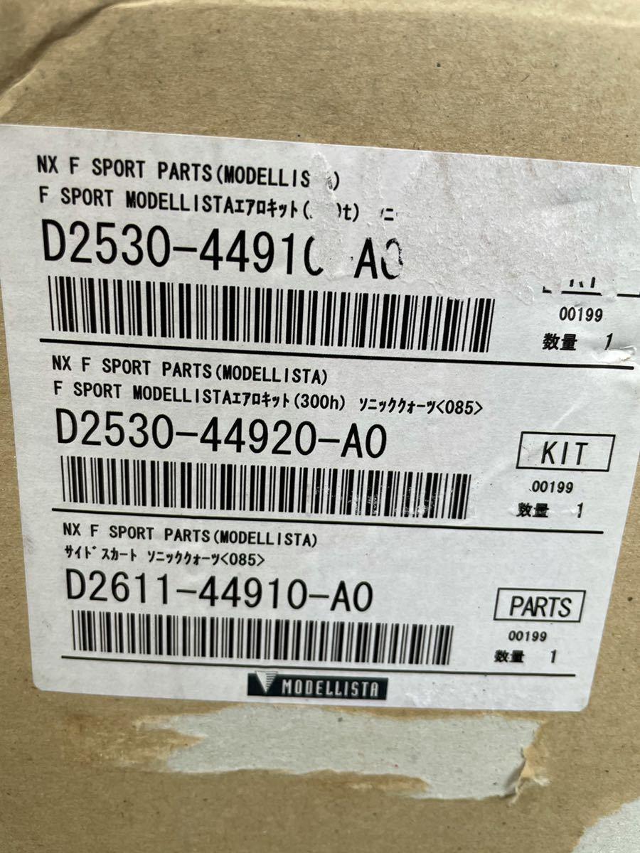 TPT-O-6 レクサス NX サイドスカート モデリスタ ※左側一部 AGZ10/AYZ10 TOYOTA D2611-44910-A0 ソニッククォーツ(085) 送料無料_画像4
