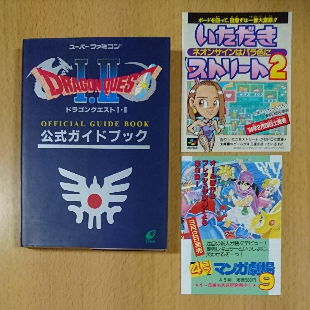 【攻略本SF】ドラゴンクエスト Ⅰ・Ⅱ 公式ガイドブック