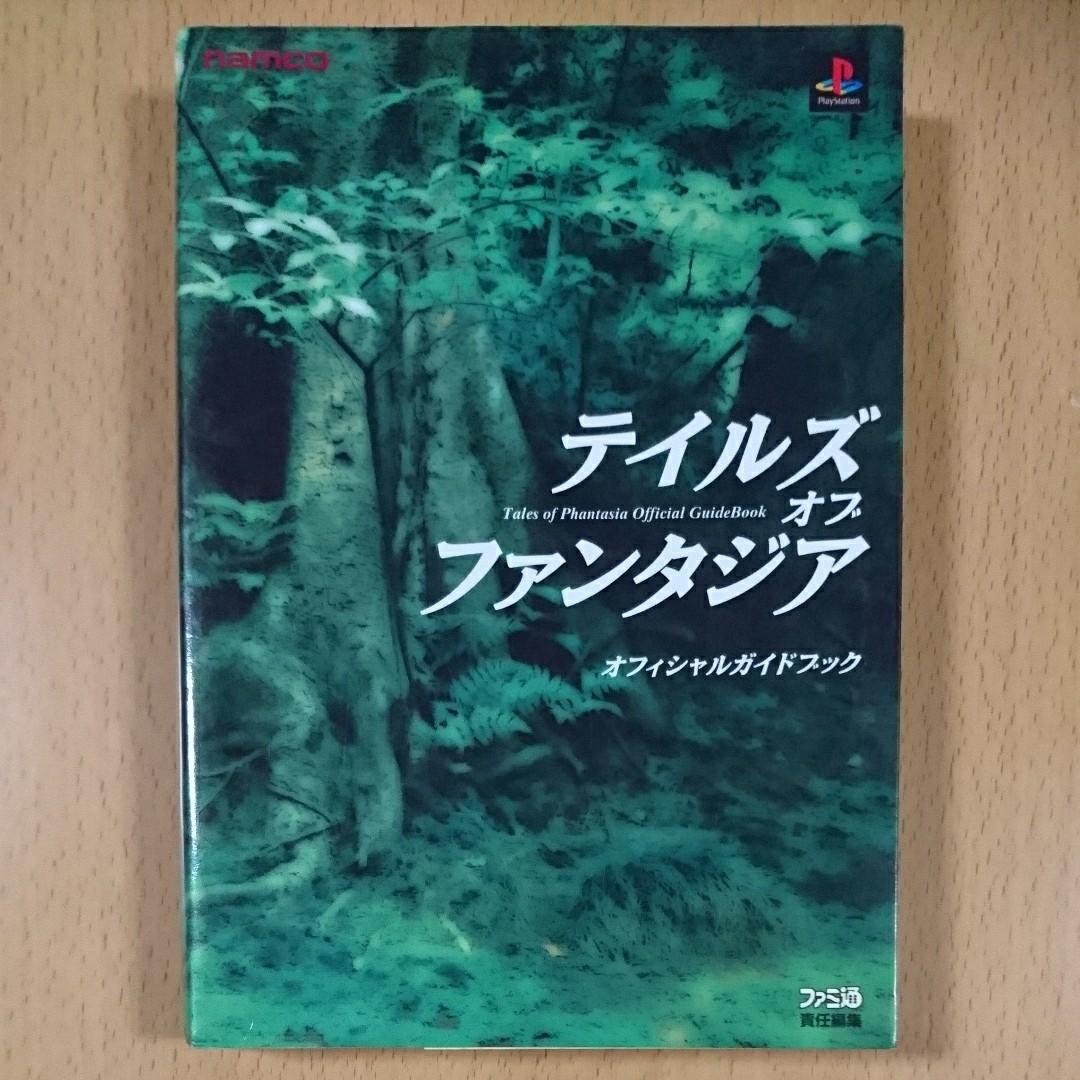 【攻略本PS1】テイルズ オブ ファンタジア オフィシャルガイドブック