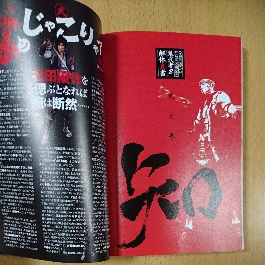 【攻略本PS2】鬼武者2 解体真書