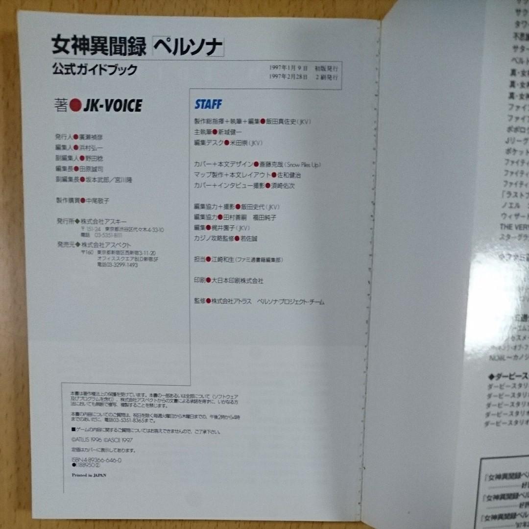 【攻略本PS1】女神異聞録 ペルソナ 公式ガイドブック