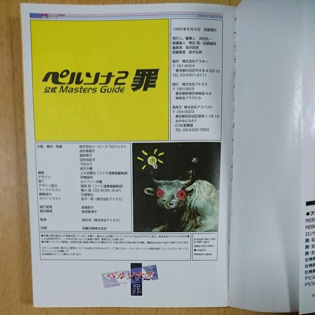 【攻略本PS1】ペルソナ2 罪 公式マスターズガイド