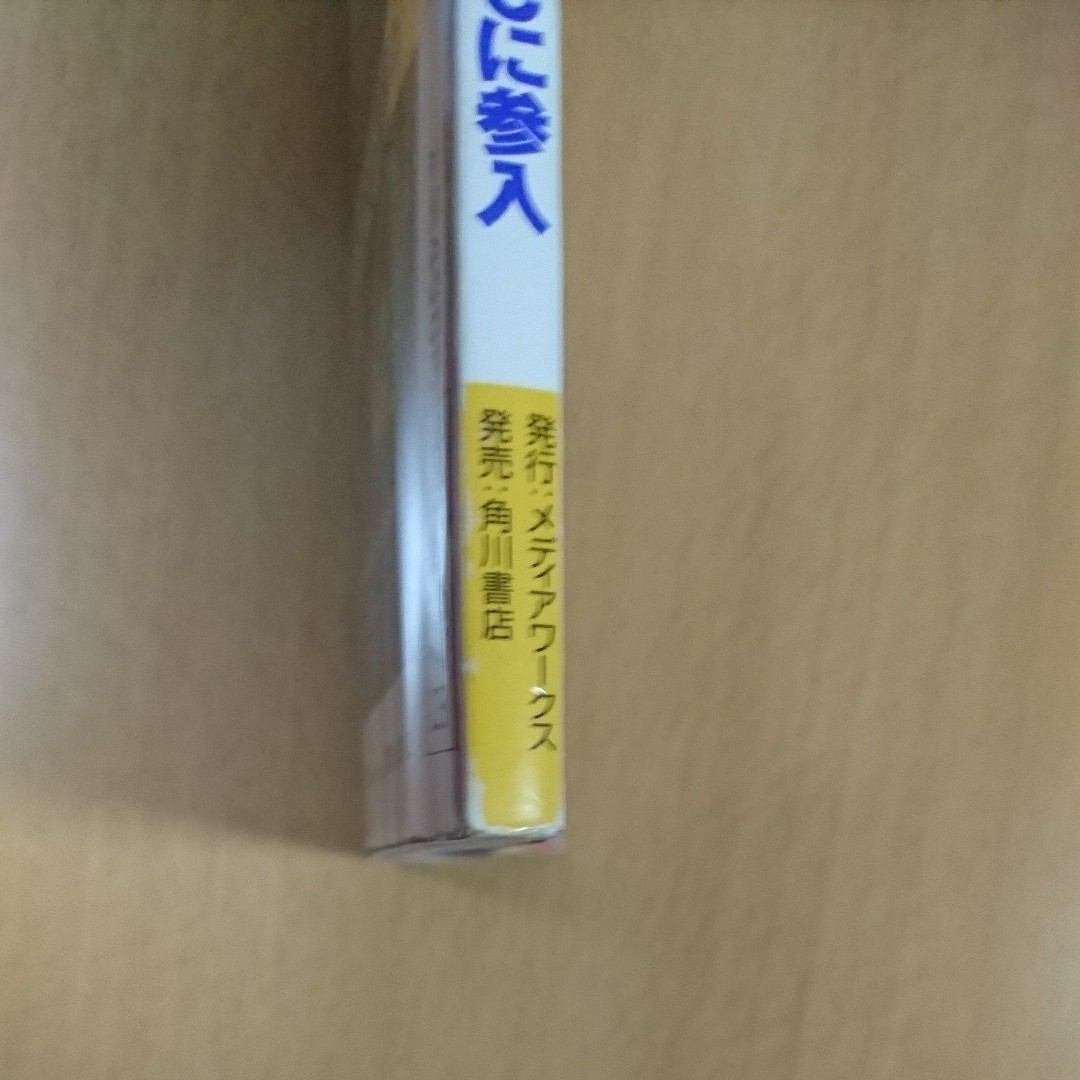 【ゲーム雑誌】電撃 ゲームキューブ  2002年2月号