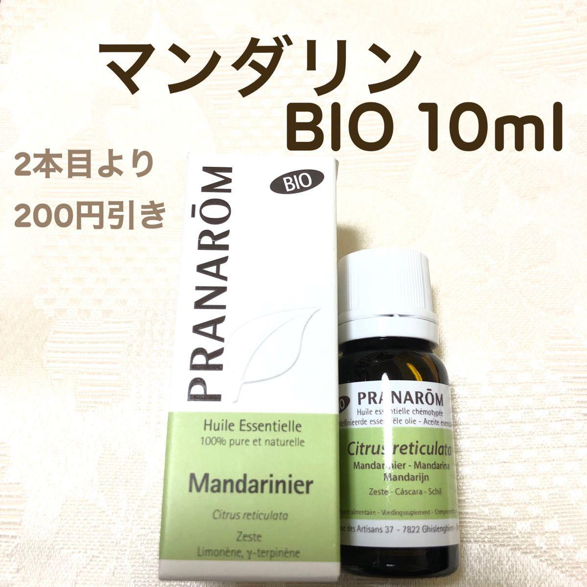 【マンダリン BIO 】10ml プラナロム 精油