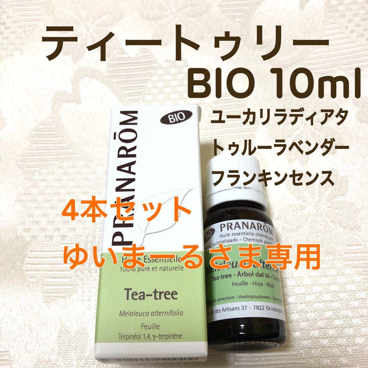 【ティートゥリー BIO 】10ml 他3本 プラナロム 精油