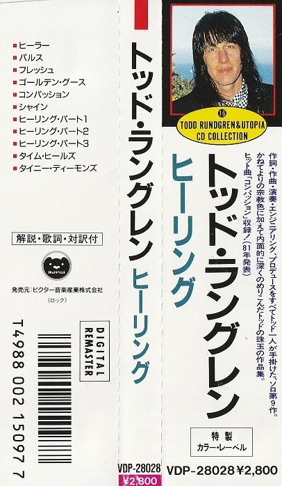 【中古】Todd Rundgren / Healing (国内盤・帯付き, 盤質良好, 1981年作品) #Compassion_画像3