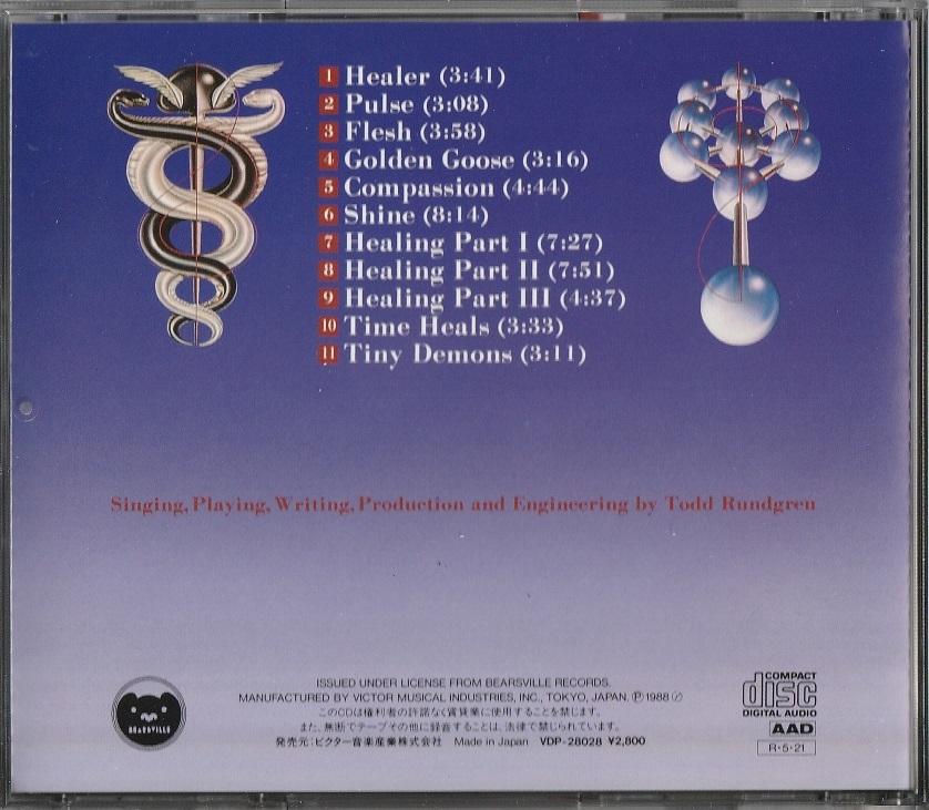 【中古】Todd Rundgren / Healing (国内盤・帯付き, 盤質良好, 1981年作品) #Compassion_画像2