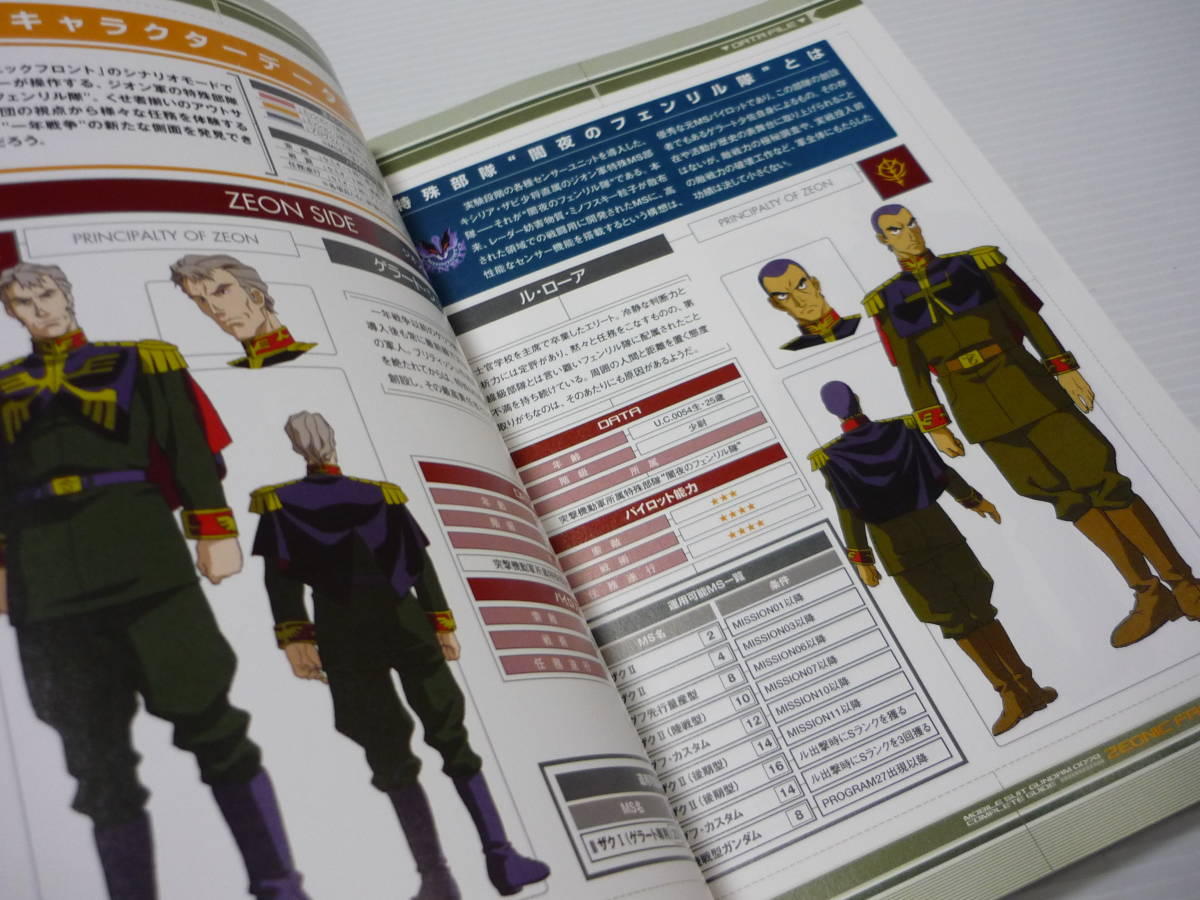 【送料無料】攻略本 PS2 オニックフロント 機動戦士ガンダム0079 コンプリートガイド (帯有 初版)