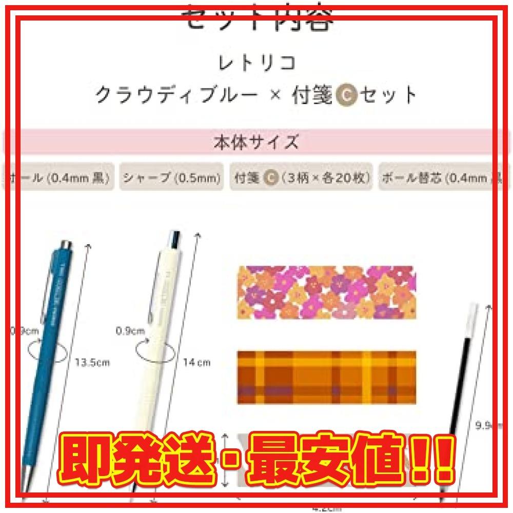クラウディブルー サクラクレパス 油性ボールペン レトリコ 替芯+付箋+シャープセット C柄 クラウディブルー NOB304R#_画像7