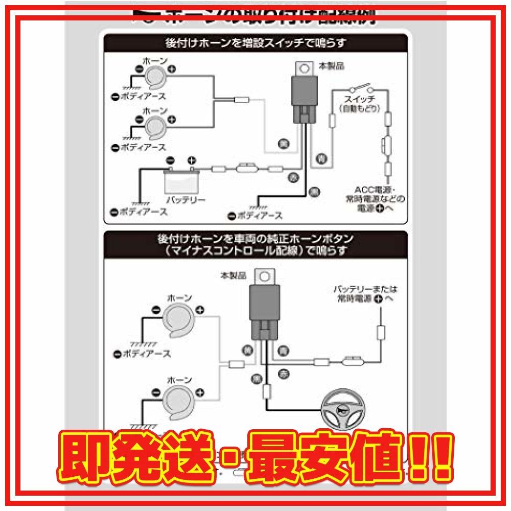 単品 エーモン リレー 4極 DC12V・240W(20A) 3235_画像5