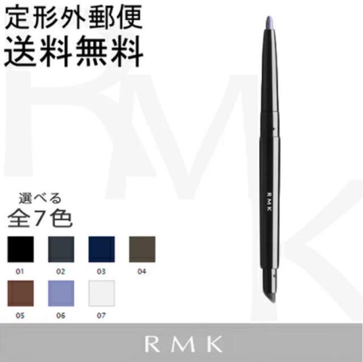 RMK アイライナー ペンシル カラー カラーライナー