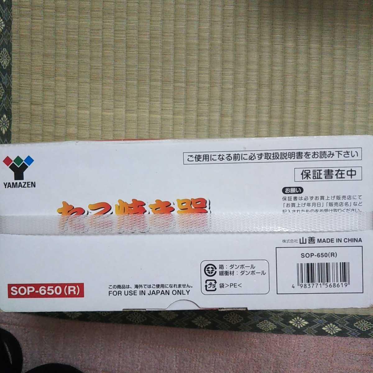 新品 たこ焼き器 フッ素コート 山善 YAMAZEN 送料無料 18個焼き